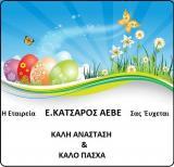Η Εταιρεία μας Σας Έυχεται Καλή Ανάσταση & Καλό Πάσχα.